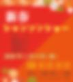 202001新春シャンソンショー.png