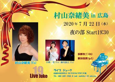 202007村山奈緒美チラシ.png