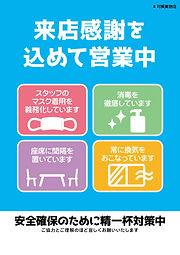 anti_corona_poster.jpg