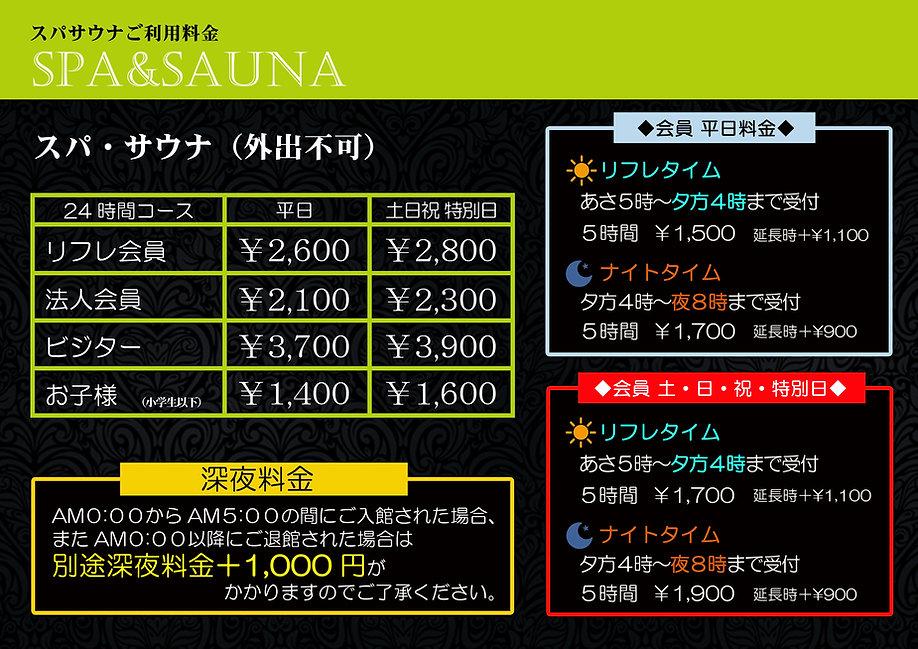料金表NEWのコピー.jpg