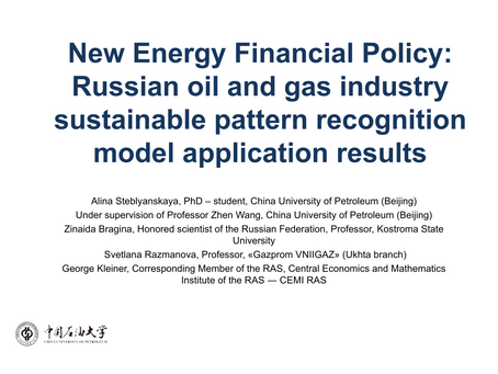 New Energy Financial Policy: Russian oil and gas industry sustainable pattern recognition model