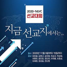 2020_Banner500x500P.jpg