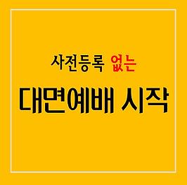 대면예배광고1.png