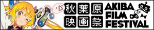 秋葉原映画祭.png