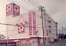 昭和48年完成_富士吉田_渡東ビル.jpg