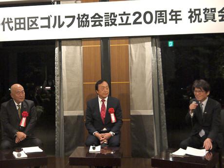 千代田区ゴルフ協会 設立20周年記念祝賀会