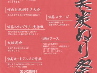 サマーフェスタ味美2017 味美炭ぬり祭祈願祭
