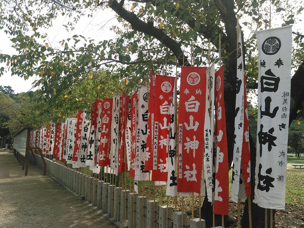幟(白山神社)