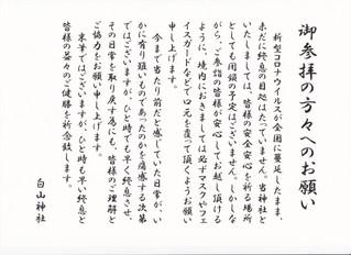 愛知県の緊急事態宣言解除にあたって