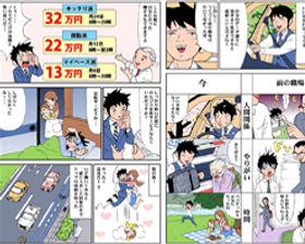 comicjirei3