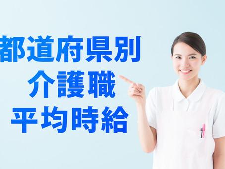 【2020年7月~8月】都道府県別・介護職の時給調査