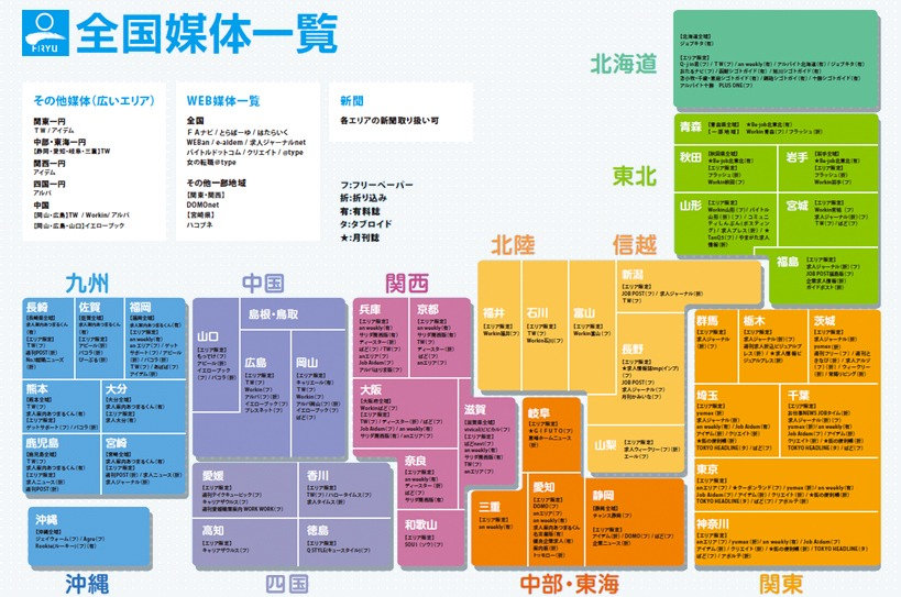 hiryu_medialist_181101_03_edited.jpg