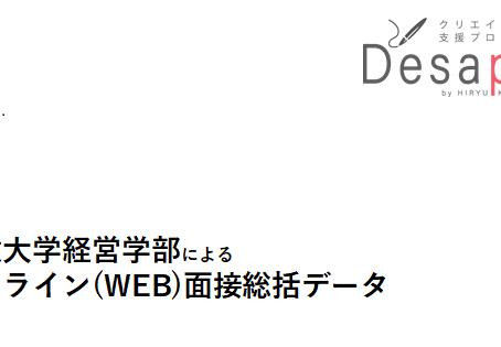 立教大学経営学部・中原淳研究室のレポートに思う、WEB面接の可能性と課題