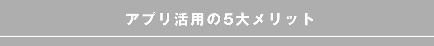 5大メリット.jpg