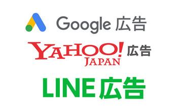 Google・YAHOO・LINEの広告活用事例