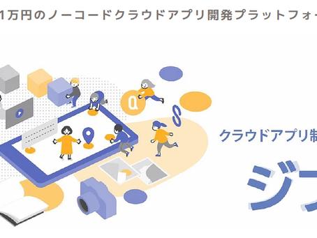 店舗のDXはアプリから。導入のメリット②PUSH通知編