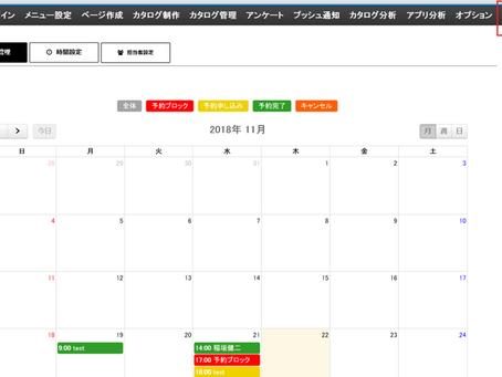【病院・クリニック集客にジプリ】機能紹介・予約管理機能