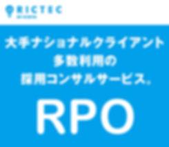 main_rpo.jpg