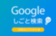 google_bannre_11.png