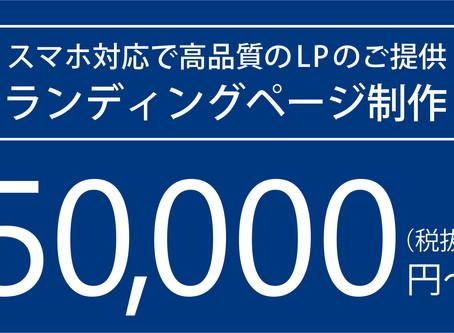 5万円で作成可能・高コスパで選ぶランディングページ制作