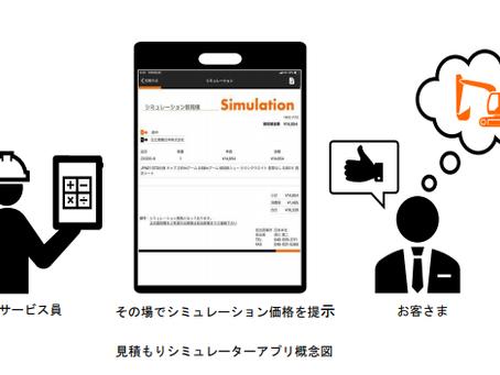 アプリでDX(デジタルトランスフォーメーション)!事例紹介