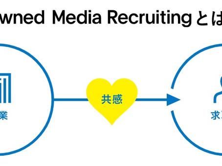 中途採用・デジタル人材でオウンドメディアリクルーティングを始めたいあなたへ