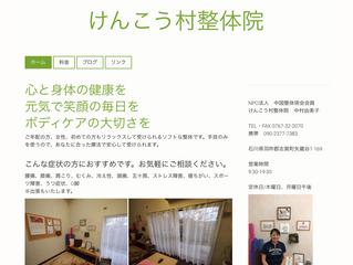 けんこう村整体院ウェブサイトができました