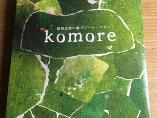 komoreおさんぽマップが完成しました!