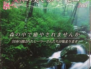 森の妖精&水の精霊&女神の奏でるハーモニー2nd