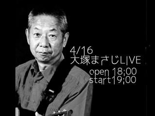 4/16大塚まさじLIVE@クルーズ