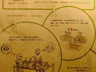 2/19(日) 食事会イベント「いたわる心〜七草の節供〜」があります