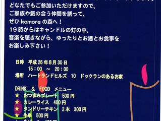 8/30 キャンドルナイトビアガーデン☆