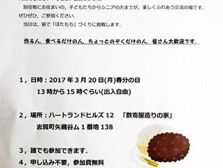 志賀の郷リゾート(komore)そくさい会&春の交流会