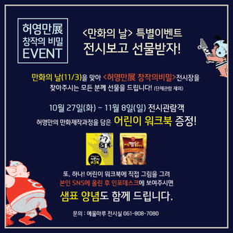 <만화의 날> 특별이벤트! 전시보고 선물받자!