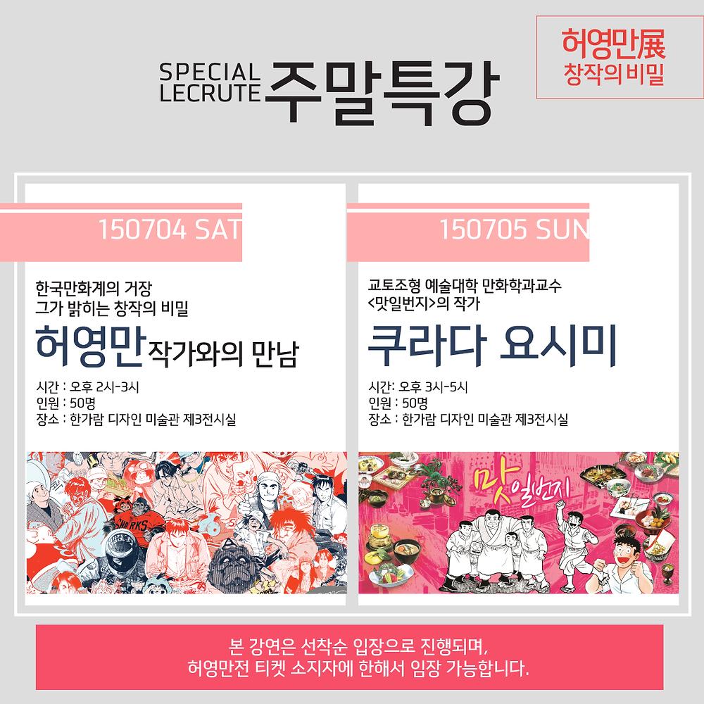 0704특강공지.png