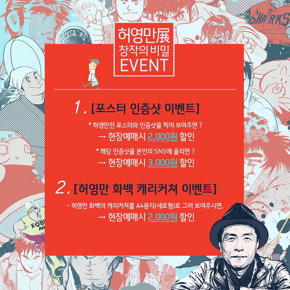 허영만전이벤트-1-(matthew).png