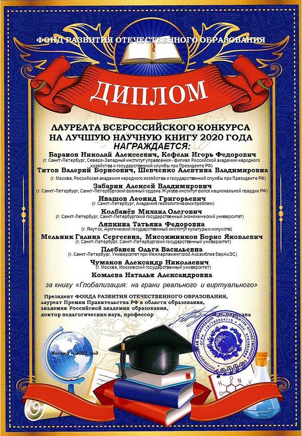 Диплом лауреата.JPG