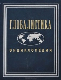 __Globalistika._Entsiklopediya.jpg