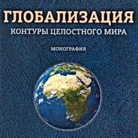A._N._Chumakov__Globalizatsiya._Kontury_