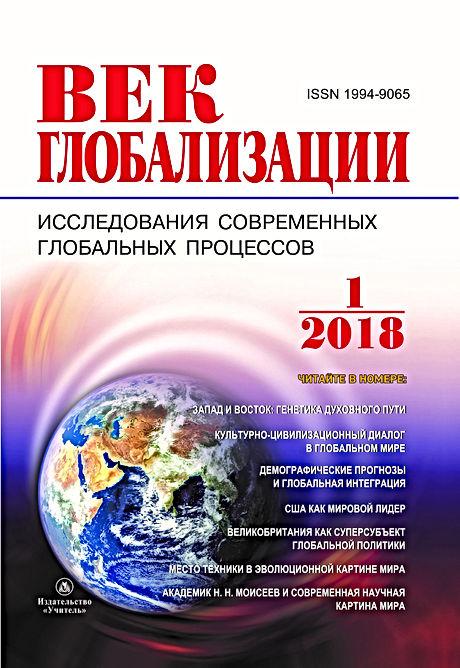 VEK_GLOBAL_1-2018.jpg