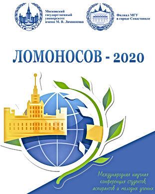 Oblozhka-lomonosov.jpg