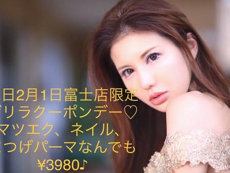 明日2月1日は富士店限定ゲリラクーポンデー♡