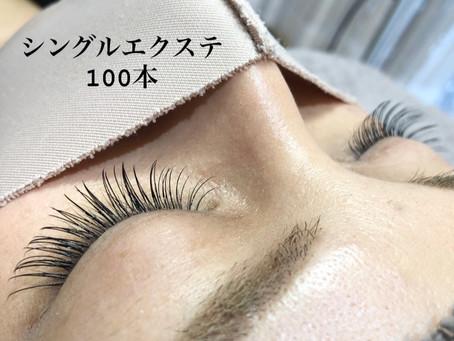 シングルラッシュ100本♡