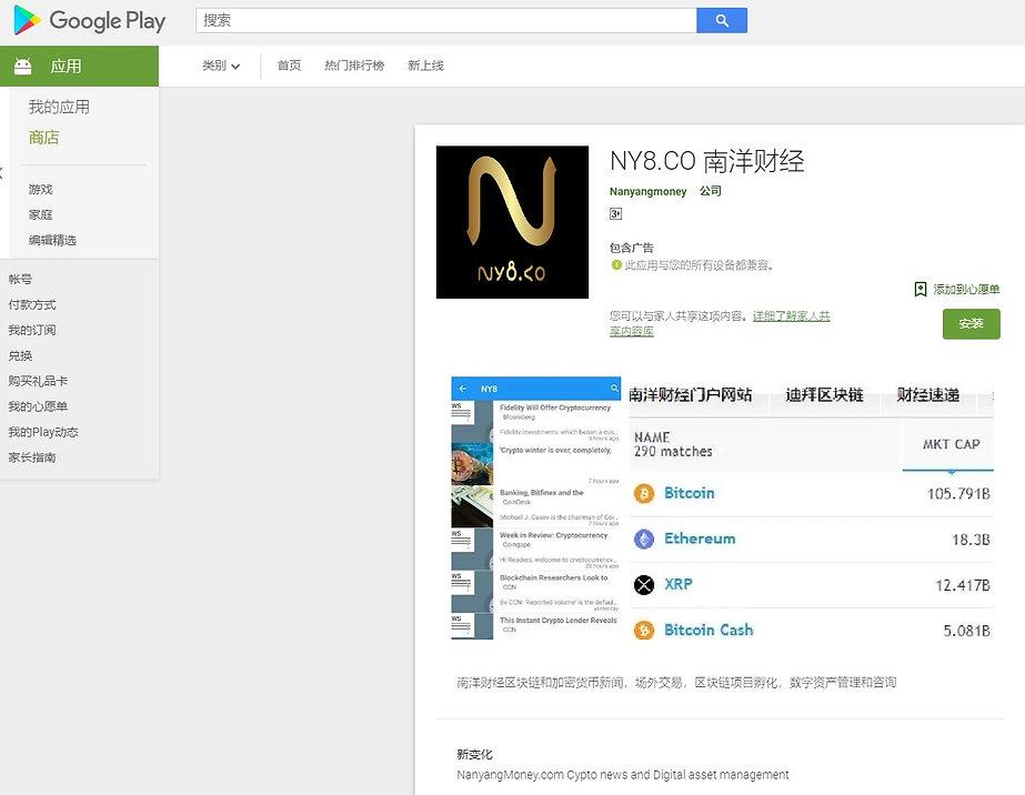 ny8 google store.jpg