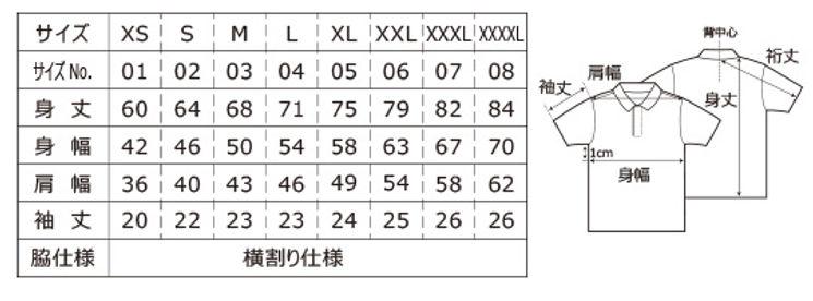 おんせん県ポロシャツサイズ.jpg