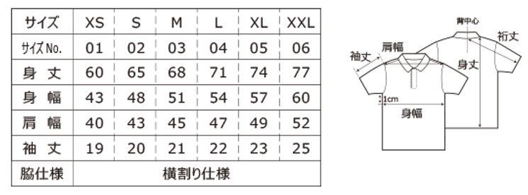 めじろんポロシャツサイズ.jpg