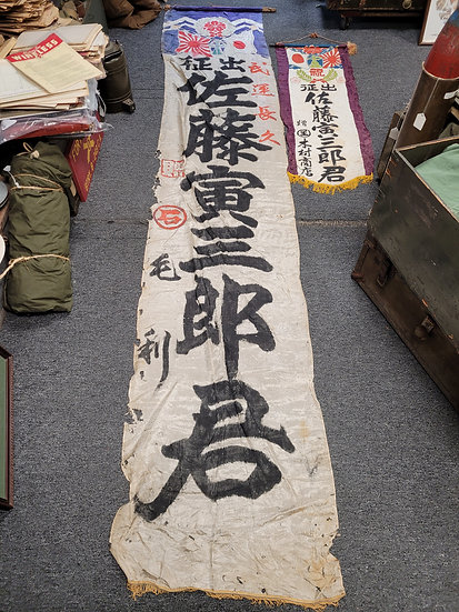 WWII JAPANESE FAMILY SEND OFF BANNERS NOBORI