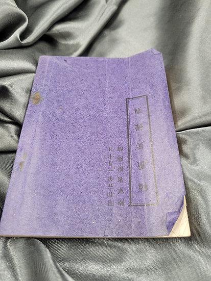 1930 JAPANESE OFFICER LOGISTICS MANUAL