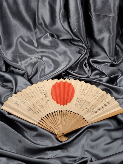 WWII JAPANESE FAN WITH MILITARY SONG LYRICS