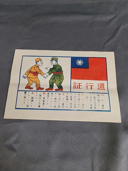 WWII ERA JAPANESE PROPAGANDA LEAFLET